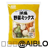 洋風 野菜ミックス
