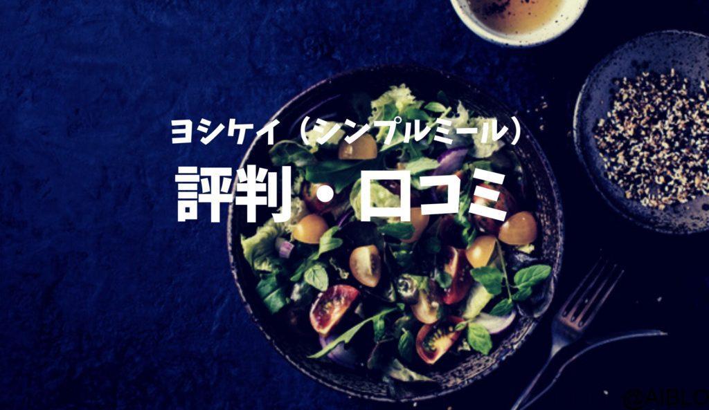 ヨシケイ シンプルミール 評判・口コミ