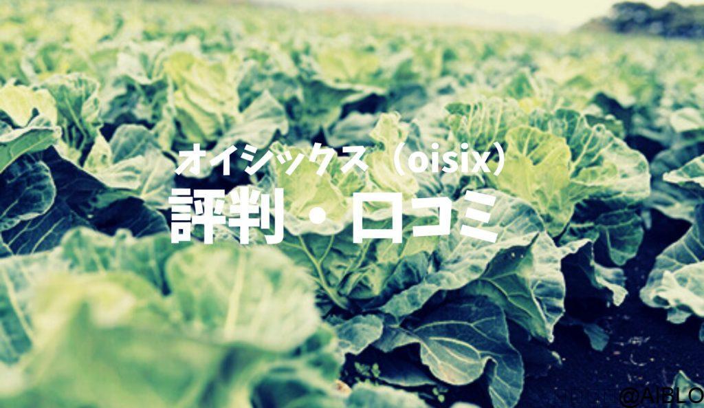 オイシックス(oisix) 評判 口コミ