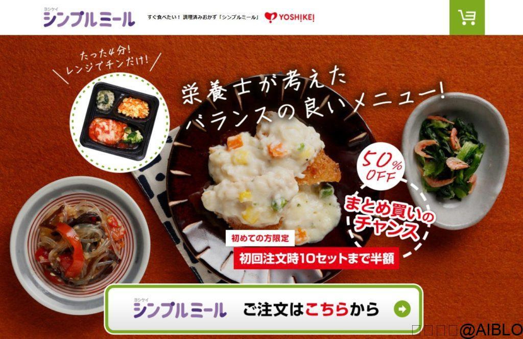 ヨシケイ 夕食ネット シンプルミール
