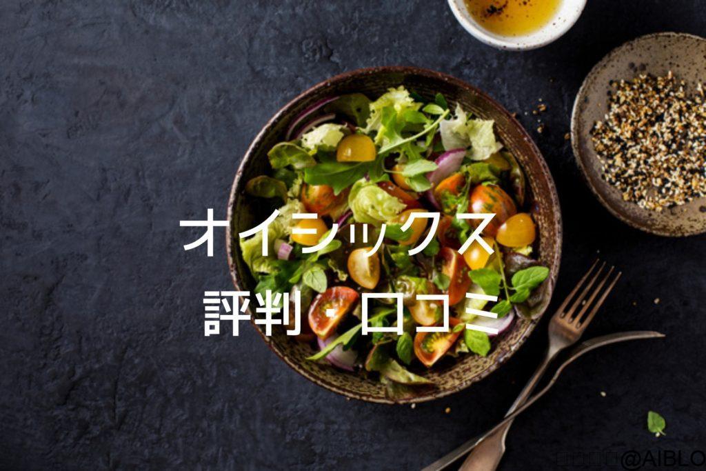 オイシックス 評判・口コミ