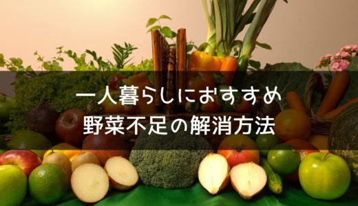 料理が苦手・時間がない一人暮らしにおすすめ野菜不足の解消方法