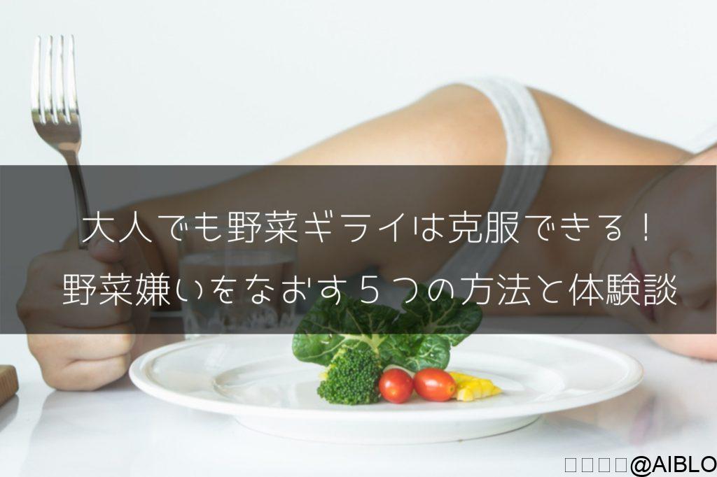 大人 野菜 嫌い