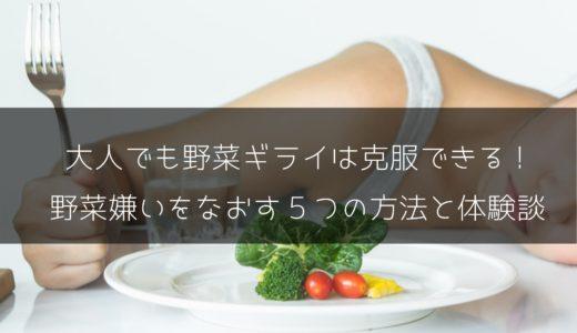 大人でも野菜ギライは克服できる!野菜嫌いをなおす5つの方法と体験談