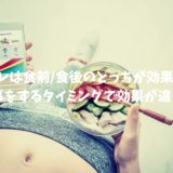 筋トレは食前_食後のどっちが効果的?食事をするタイミングで効果が違う!