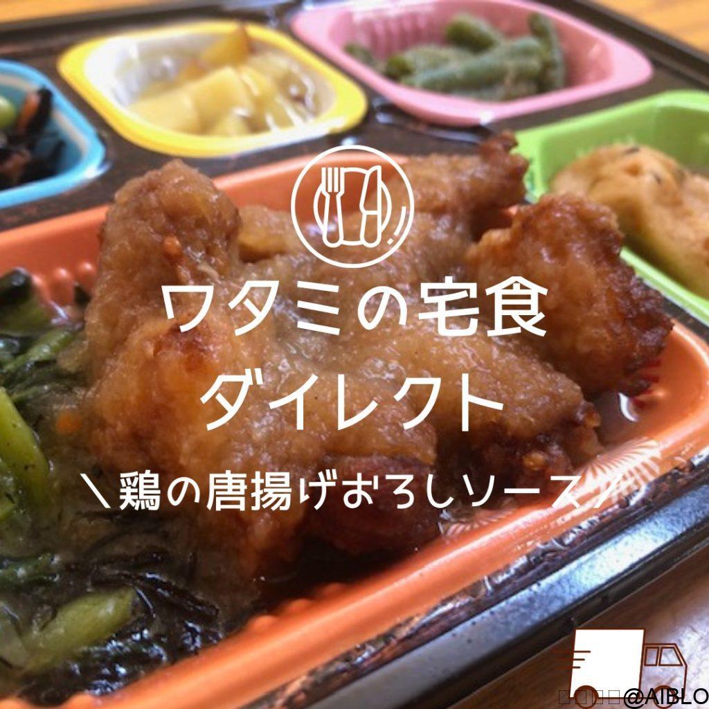 ワタミの宅食ダイレクト 牛肉のチャプチェ風 鶏の唐揚げおろしソース