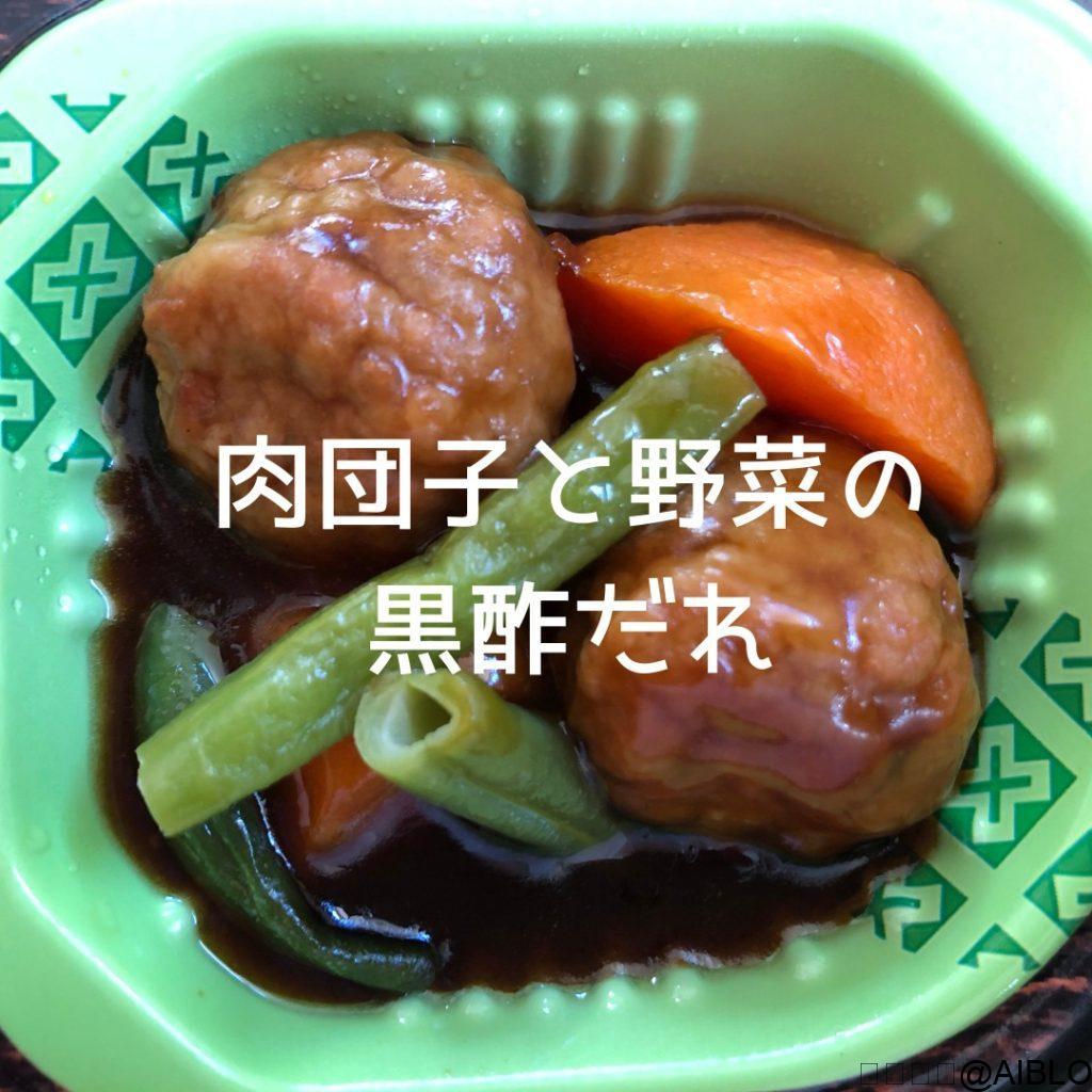 肉団子と野菜の黒酢だれ