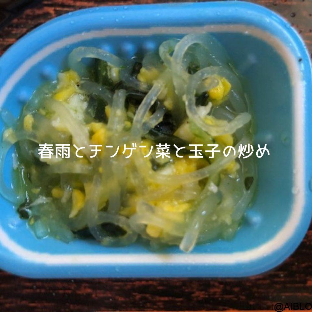 春雨とチンゲン菜と玉子の炒め