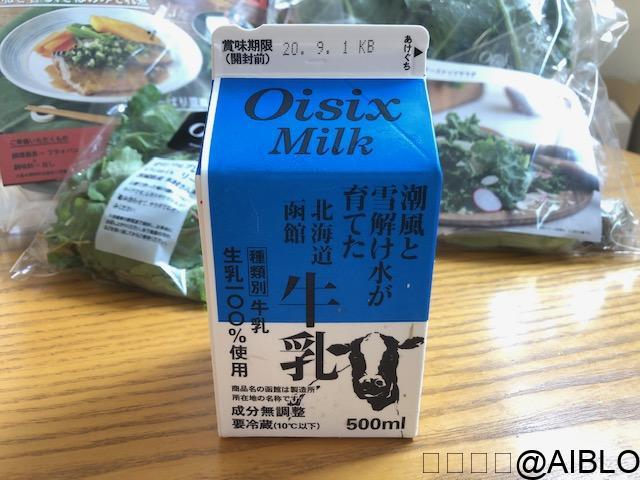 オイシックス  潮風と雪解け水が育てた北海道函館牛乳500ml