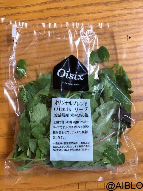 オイシックス Oisixオリジナルブレンド Oimix リーフ(茨城県産)