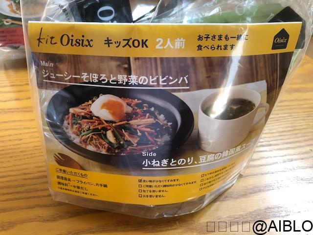 オイシックス Kit2人前/そぼろと野菜のビビンバ(+2日保証)