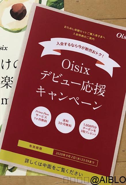 オイシックス 入会特典