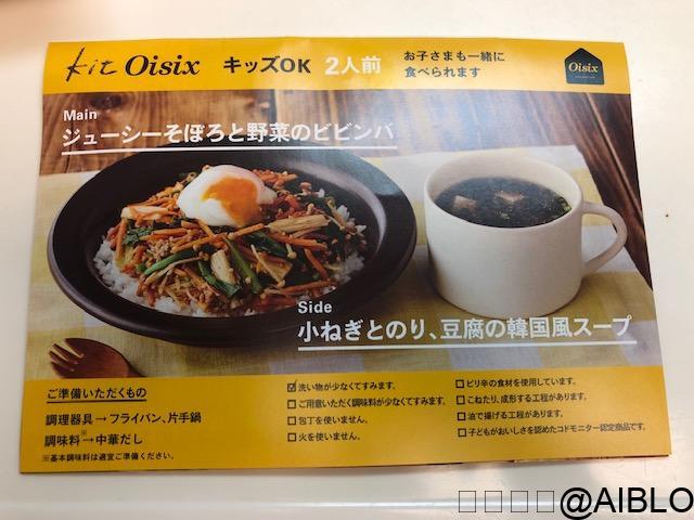 Kit Oisix(ミールキット)そぼろと野菜のビビンバ