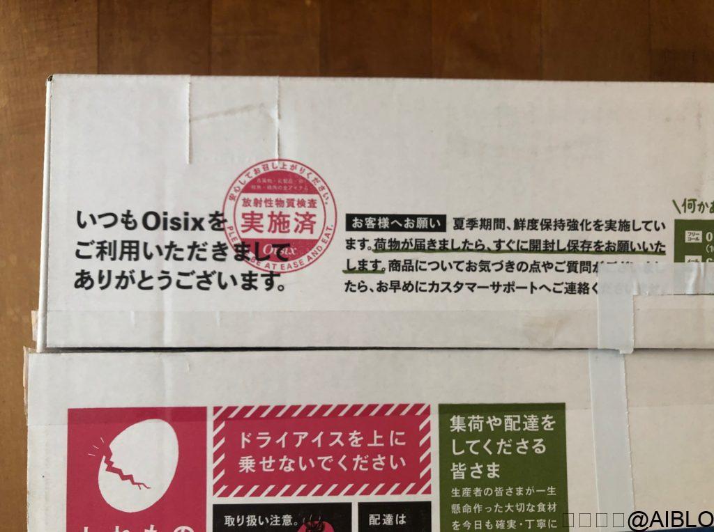 オイシックス 放射性物質検査実施済みのマーク