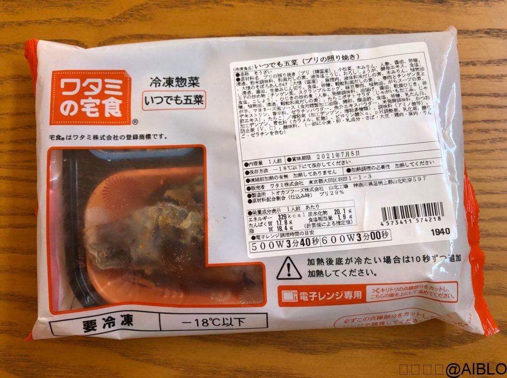 ワタミの宅食ダイレクト ブリの照り焼き