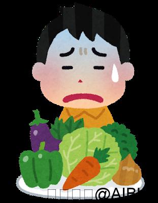 野菜ギライ