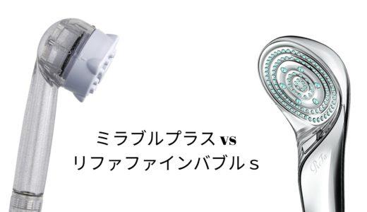 【新事実】ミラブルプラスとリファファインバブルSは月500円でほんとに購入できるの?価格・機能を比較