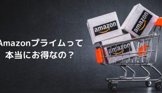 【保存版】アマゾンプライム会費はいくら?お得?特典・解約方法とメリット&デメリット(Amazonプライム)