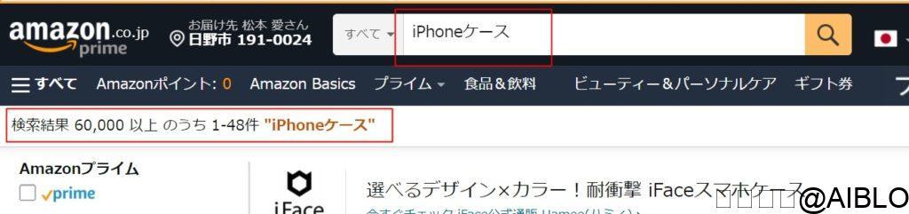 Amazon割引検索
