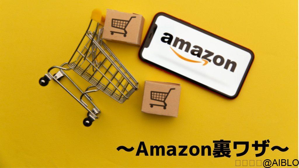 Amazon攻略