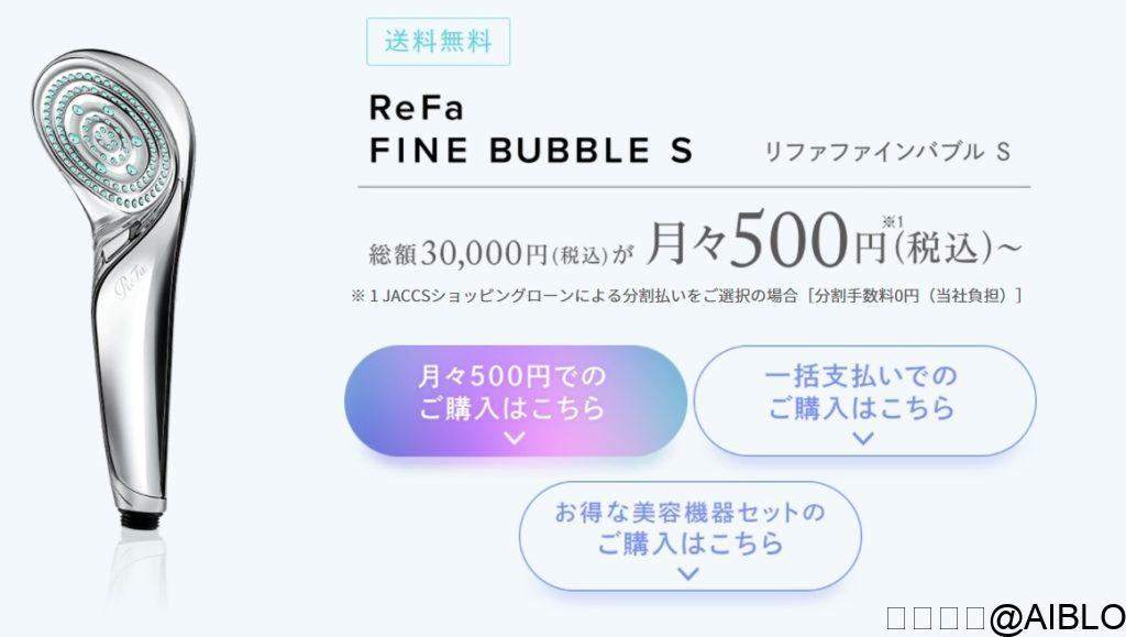 リファ 500円