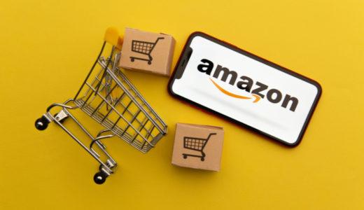 【初心者】Amazonお得な買い方テクニック・裏ワザ。Amazon攻略の全て!