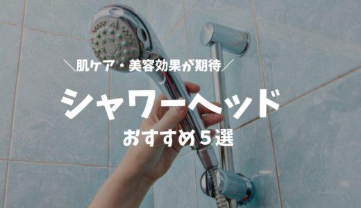 【マイクロバブル】シャワーヘッドおすすめ5選。肌ケア・美容効果が期待できる!