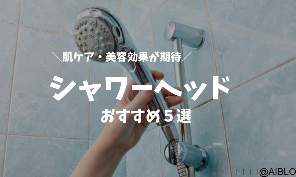 シャワーヘッド 肌ケア