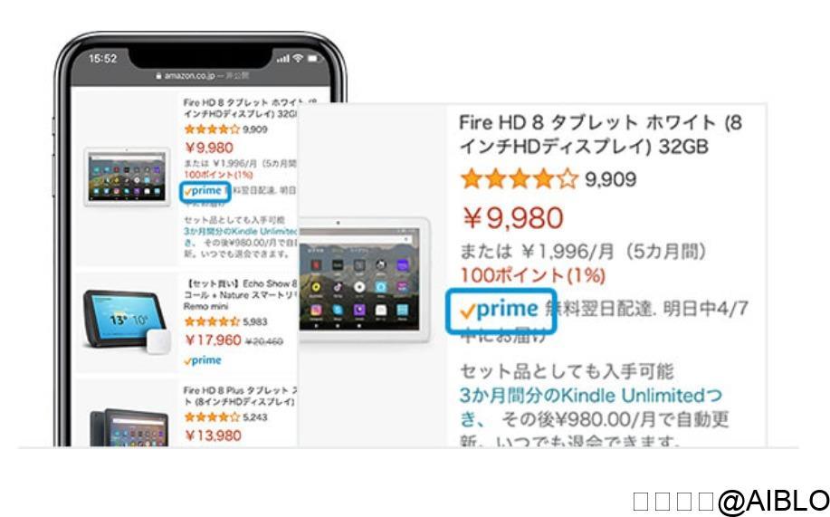 Amazonプライム マーク