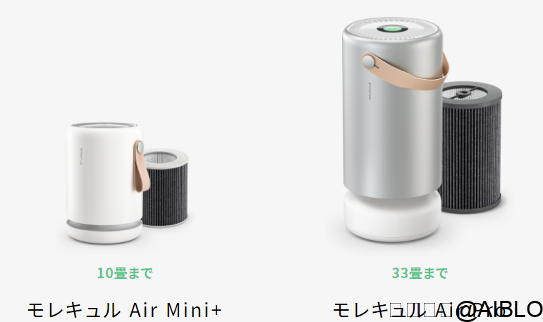 Molekule Air Mini+とMolekule Air Proの違い