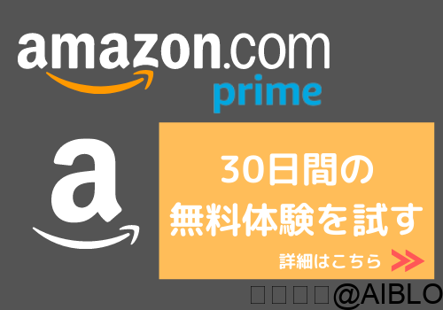 Amazonプライム30日間無料体験