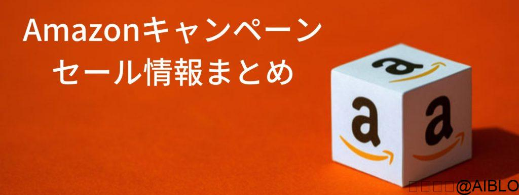 Amazonセール情報・ポイントアップキャンペーン・ギフト券