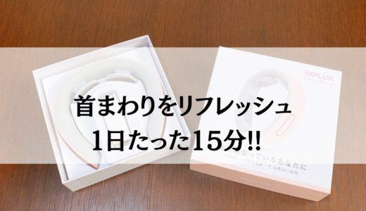 【口コミ評判】首まわりをリフレッシュするNIPLUX(ネックリラックス)をレビュー!
