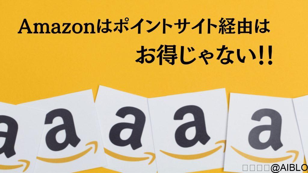 Amazon ポイントサイト