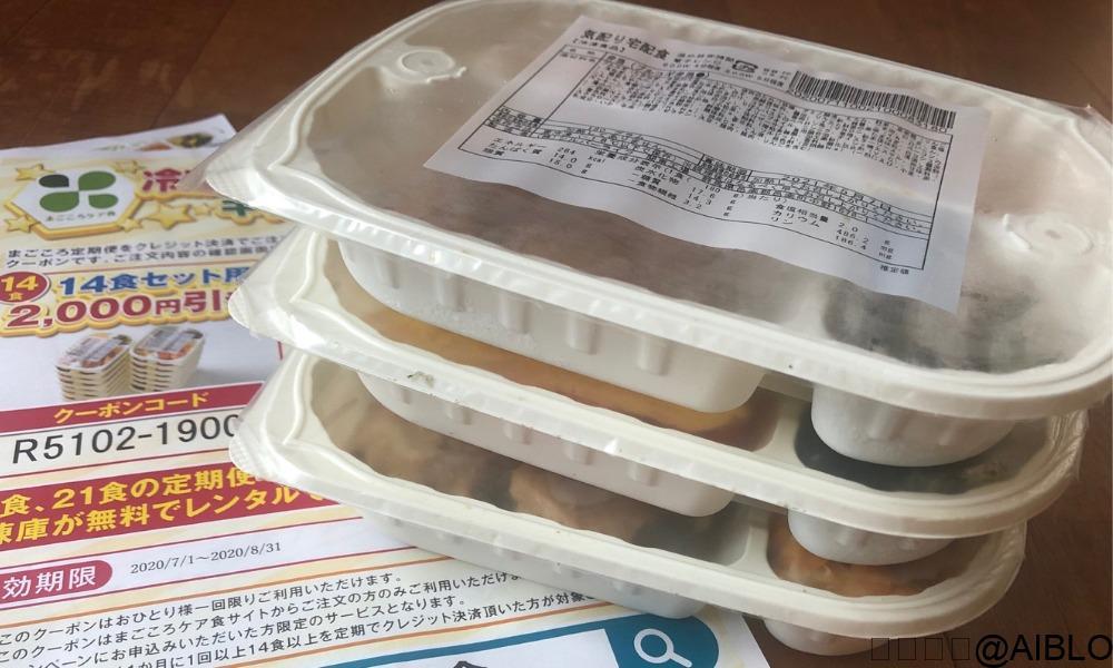 まごころケア食 冷凍弁当