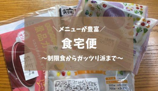 食宅便はまずい噂は本当?口コミ・評判を独自アンケートで調査!!