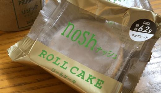 ナッシュ(nosh)ロールケーキの口コミ評判!病みつき!低糖質スイーツ