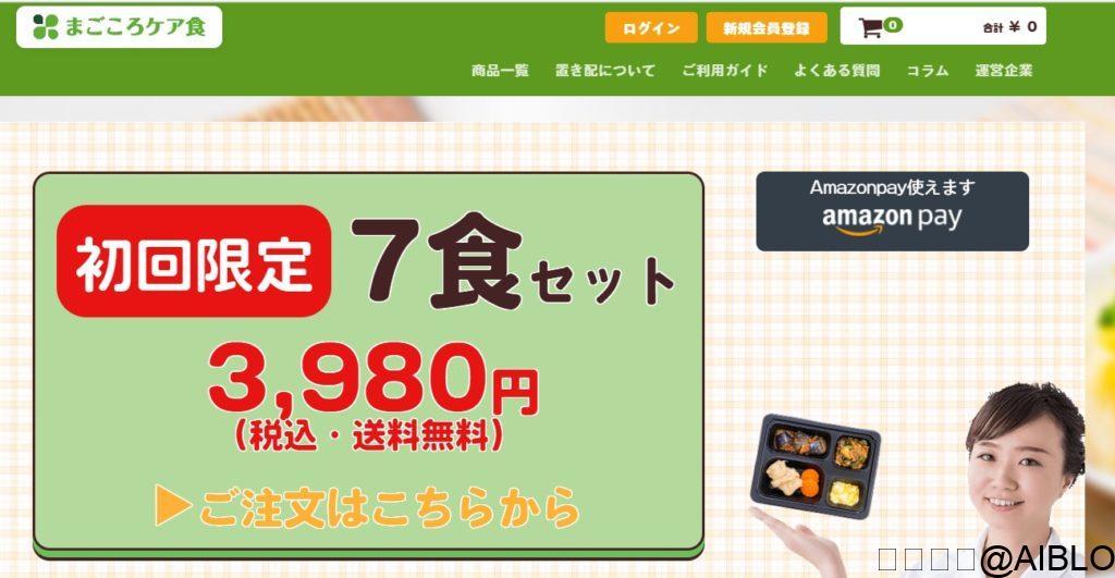まごころケア食 3,980円