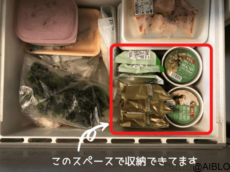 ナッシュ冷蔵庫のスペース