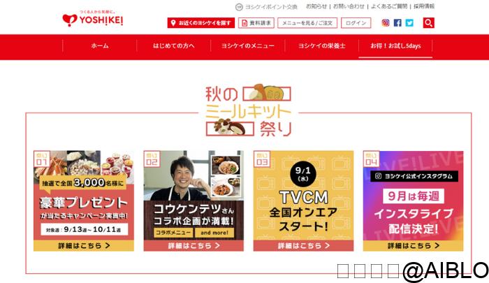 ヨシケイ公式サイト
