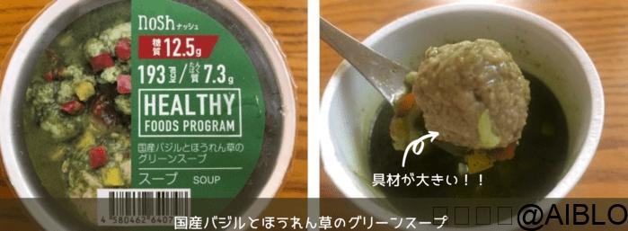 ナッシュ 国産バジルとほうれん草のグリーンスープ