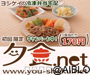 ヨシケイ 夕食ネット