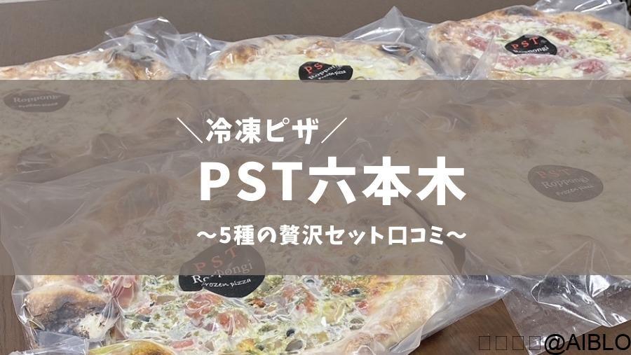 PST六本木 冷凍ピザ