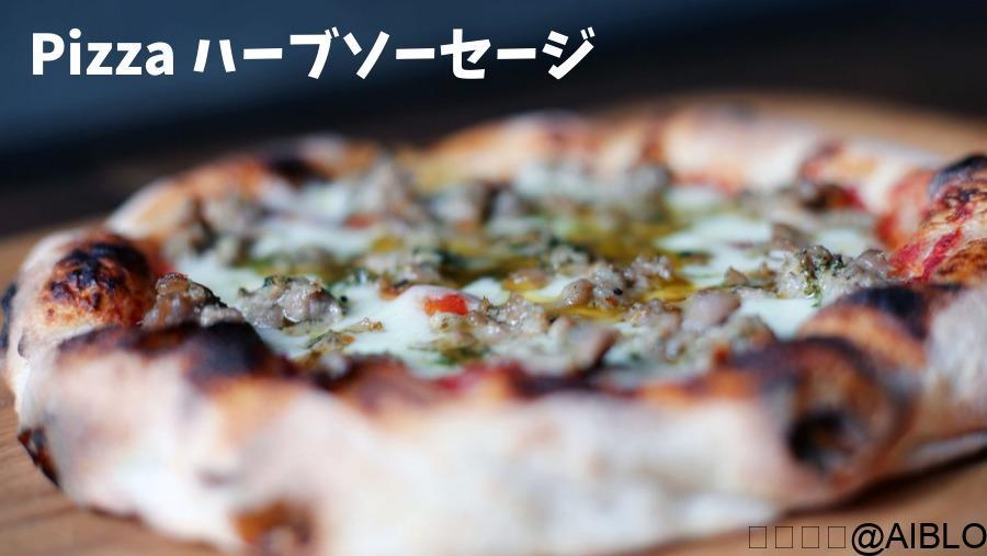 Pizza ハーブソーセージ