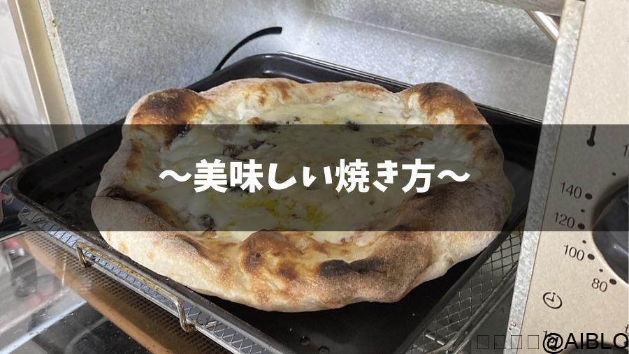 PST六本木 冷凍ピザ 焼き方