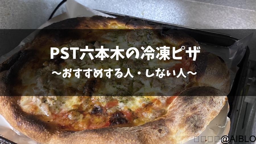 PST六本木 冷凍ピザ おすすめ