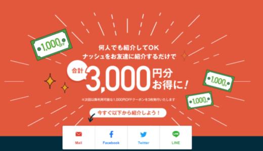 ナッシュ(nosh)友達紹介で3000円引き!紹介URLはこちら