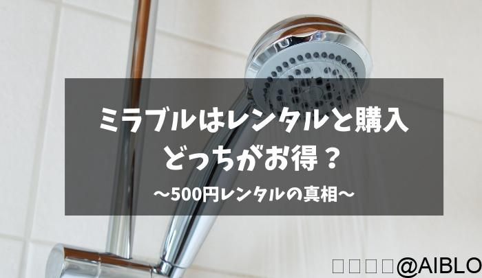 ミラブル レンタル500円 (1)