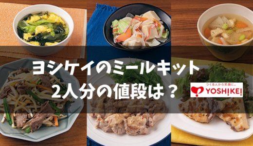 ヨシケイのミールキット2人分の値段は1か月どれくらい?おすすめコースを紹介!