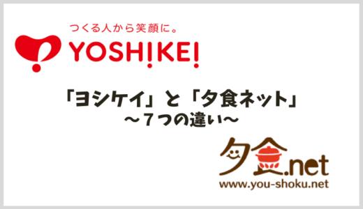 ヨシケイと夕食ネットの7つの違いを徹底解説。お試しなら半額のヨシケイ!